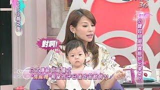 2014.07.03SS小燕之夜完整版 抓周也能抓出未來!?