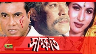 Shakkhat | Full Movie | HD1080p | Manna | Champa | Shabnaz | Nayeem | Bangla Hit Movie