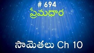 సామెతలు - 10 (#0694) Proverbs Telugu Bible Study Prema Dhara