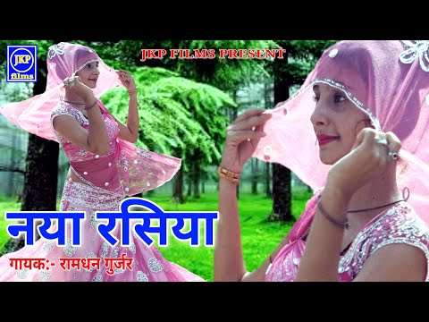 Xxx Mp4 छोरी पे कॉटन की बुरसैट NEW RASIYA RAMDHAN GURJAR JKP FILMS FULL HD VIDEO SONG 3gp Sex