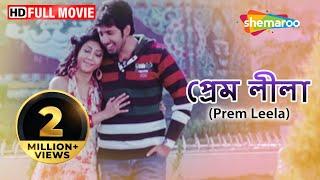 Prem Leela (HD) - Superhit Bengali Movie - Trambak Roy Chowdury - Taniska - Rajatavu Dutta