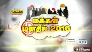 Makkal Manathil 2016 | Poll Survey (15/04/16) | Puthiya Thalaimurai TV