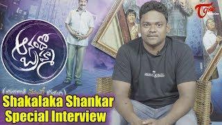 Shakalaka Shankar Special Interview    Anando Brahma