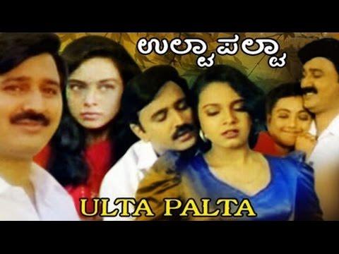 Xxx Mp4 Ulta Palta – ಉಲ್ಟಾ ಪಲ್ಟಾ 1997 Feat Ramesh Aravind Kokila Full Kannada Movie 3gp Sex