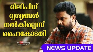 Actress Issue : Dileep's plea rejected | NEWS LIVE