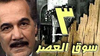مسلسل ״سوق العصر״ ׀ محمود ياسين – احمد عبد العزيز ׀ الحلقة 03 من 40