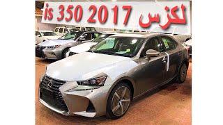 لكزس 2017 is 350 بسعر ١٥٨ الف ريال HD