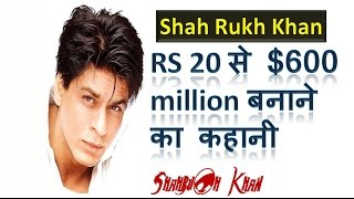 Shah Rukh khan Biography [Hindi-हिंदी ] | Struggle of Shah Rukh Khan...