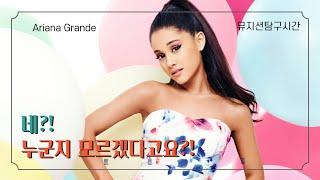 [뮤지션 탐구시간] Ep.1 아리아나 그란데(Ariana Grande) 알아보기
