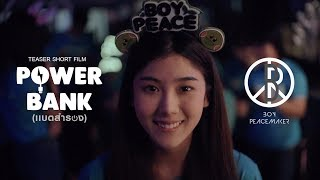 BOY PEACEMAKER : POWER BANK(แบตสำรอง) [TEASER SHORT FILM]