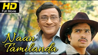 Naan Tamilanda Tamil Movie | Tamil New Movie 2016 | Action & Comedy Movie