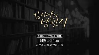 김이나의 밤편지 #북트래블러 09. 너와 나의 1cm