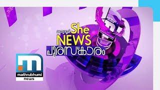 She News Award 2018