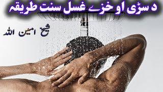 Pashto bayan ghusal tariqa پشتو بیان غسل طریقہ by shaikh aminullah