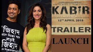 KABIR Official Trailer Launch   Dev   Rukmini Maitra   Aniket Chattopadhyay   13th April 2018