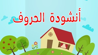 Alphabet arabic song - Chanson de l