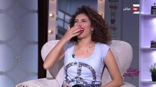 """ست الحسن - ضحك هستيري من ريم أحمد اثناء """"حديث البطن"""" من أبانوب فلكس"""