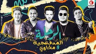 الرحلة - المدفعجية ومكاوي / El Rahala - El Madfaagya Ft. Mekkawy