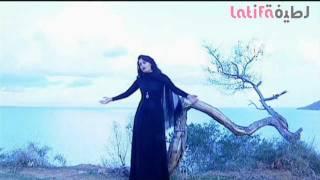 لطيفة - الخوف | Latifa - Al Khoof