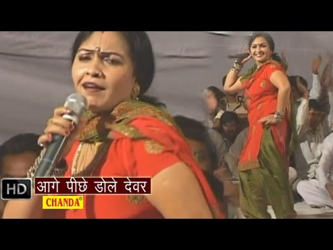 Xxx Mp4 Aage Pichhe Dole आगे पीछे डोले देवर Rajbala Bahadurgarh Nardev Beniwal Haryanvi Ragni 3gp Sex