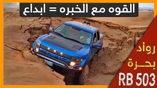 القوه . مع الخبره = ابداع Ford Raptor test 4X4  RB 503  قناة رواد بحره