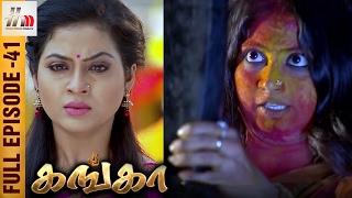 Ganga Tamil Serial | Episode 41 | 18 February 2017 | Ganga Full Episode | Mounica |Home Movie Makers