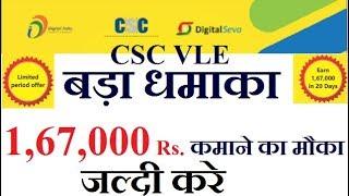 vle को 1 लाख 67 हजार कमाने का मौका , csc का नया धमाका जल्दी करे