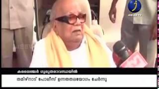 കരുണാനിധിയുടെ ആരോഗ്യനില മോശമായതായി റിപ്പോര്ട്ട് _Latest Malayalam News