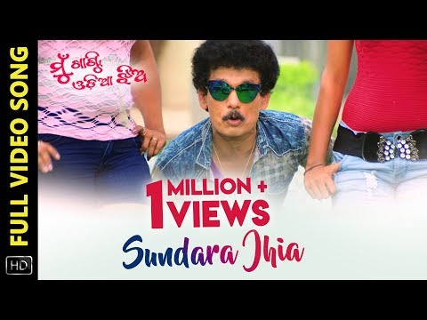 Xxx Mp4 Sundara Jhia Mu Khanti Odia Jhia Full Video Song Odia Movie Ranbir Papu Pam Pam 3gp Sex