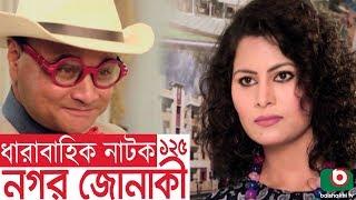 Bangla funny Natok | Nagar Jonaki | EP - 125 | Raisul Islam Asad, Intekhab Dinar, Jenny