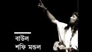 Tomra Mosjid Mondire Jete Bolo Na Amay by Baul Shafi Mondol (Ami Mon Mondire)