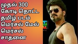 Mersal Flim 1st Reach that 300 Crores tamil movies|Mersal Mass flim in tamil industry..