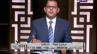 برنامج فتاوى -  الشيخ / إبراهيم رضا - يوضح معنى الإستقامة