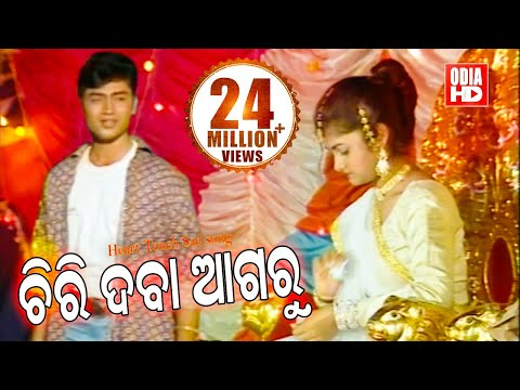 Xxx Mp4 34 00 000 Views On Youtube Heart Touching Song Chiridaba Agaru ODIA HD 3gp Sex