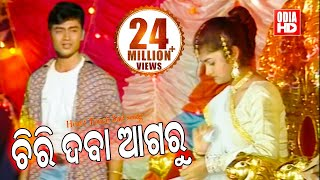 84,00,000+ Views On Youtube - Heart Touching Song - Chiridaba Agaru - ODIA HD