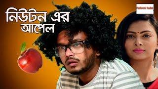 Newton Er Apple 2017 Bangla Natok Ft  Allen Shuvro & Nabila