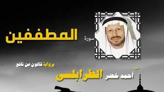 القران الكريم كاملا بصوت الشيخ احمد خضر الطرابلسى | سورة المطففين