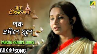 Panchapradipe Dhupe   Baba Taraknath   Bengali Movie Video Song   Devotional   Biswajit, Sandhya Roy