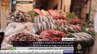 جولة في سوق السمك بمحافظة الجيزة المصرية
