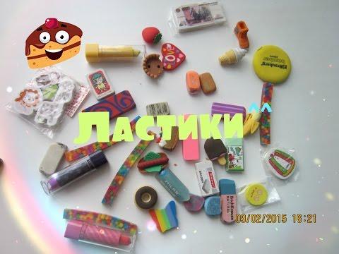 Моя Коллекция Ластиков - youtube,youtube music,videos,youtube to mp3,utube,youtub