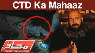 Mahaaz with Wajahat Saeed Khan - CTD Ka Mahaaz - 10 September 2017 - Dunya News