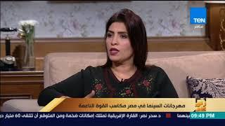 رأي عام -أمين عام مهرجان أسوان الدولي لأفلام المرأة: ريادةالمرأة المصرية سبب إنشاء المهرجان
