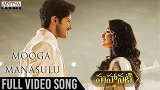Mooga Manasulu Full Video Song | Mahanati Video Songs | Keerthy Suresh | Dulquer Salmaan