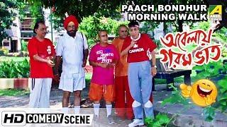 Paach Bondhur Morning Walk | Comedy Scene | Abelay Garam Bhat