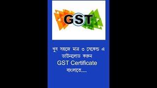 How To download GST Certificate# কি ভাবে GST সাটিফিকেট ডাউনলোড করবো