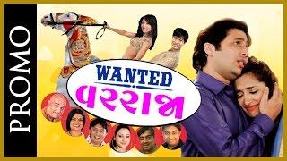 Promo - Wanted Varraja - Comedy Gujarati Natak 2015 |  Riddhi Dave,Rahul Antani, Dilip Darbar