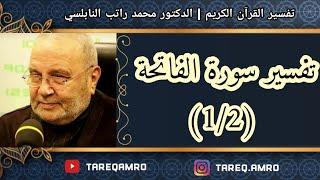 د.محمد راتب النابلسي - تفسير سورة الفاتحة ( 1 \ 2 )