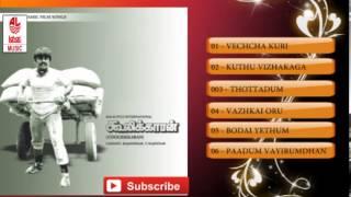 Tamil Old Songs | Cooliekaran Movie Full Songs | Tamil Hit Songs