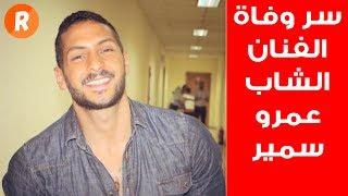 سر رحيل الفنان الشاب عمرو سمير | الطبيب الشرعي كشف السبب العجيب !