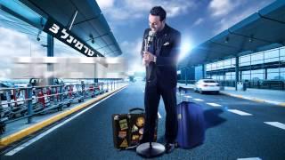 דודו אהרון   טרמינל 3-Dudu Aharon Terminal 3, the wonderful singer number 1